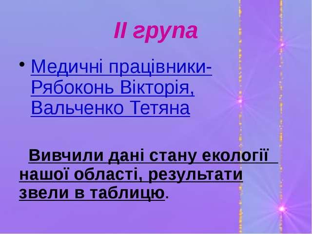 ІІ група Медичні працівники-Рябоконь Вікторія, Вальченко Тетяна Вивчили дані...