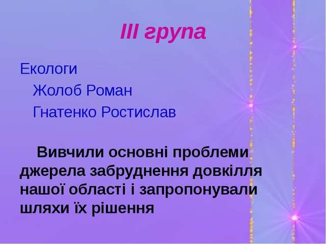 ІІІ група Екологи Жолоб Роман Гнатенко Ростислав Вивчили основні проблеми дже...