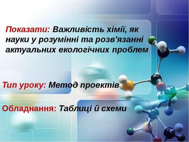 Показати: Важливість хімії, як науки у розумінні та розв'язанні актуальних ек...