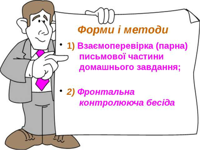 Форми і методи 1) Взаємоперевірка (парна) письмової частини домашнього завда...
