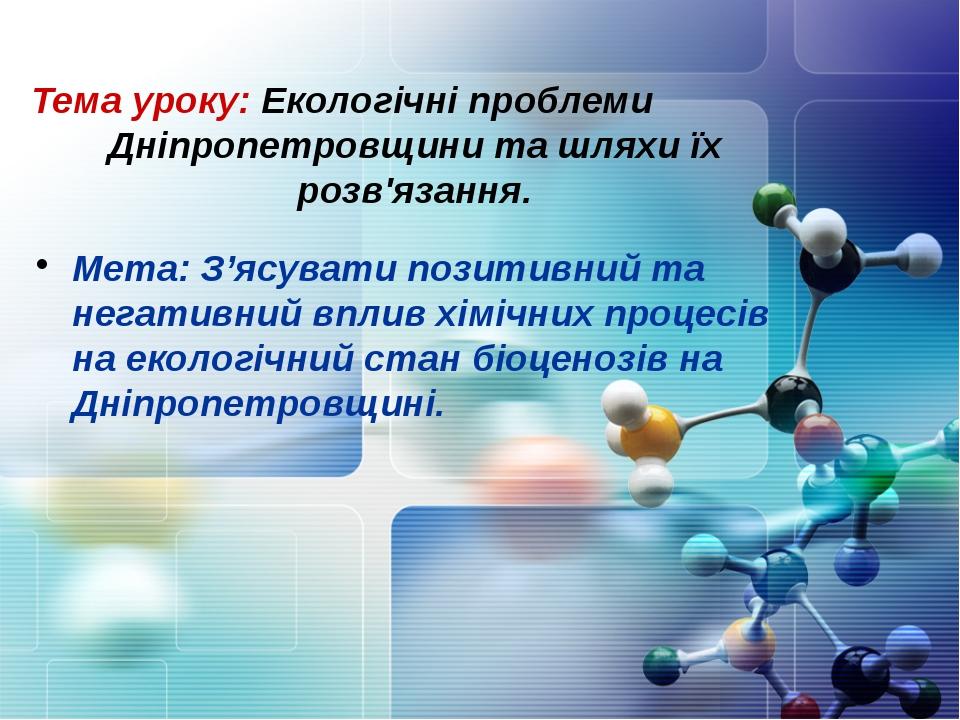 Тема уроку: Екологічні проблеми Дніпропетровщини та шляхи їх розв'язання. Мет...