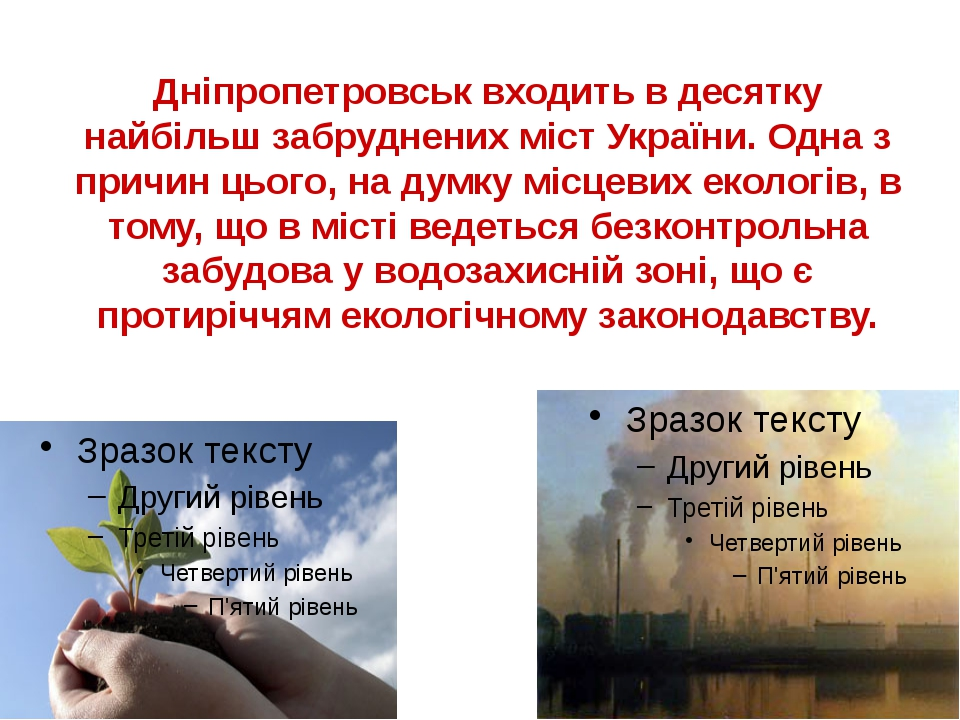Дніпропетровськ входить в десятку найбільш забруднених міст України. Одна з п...