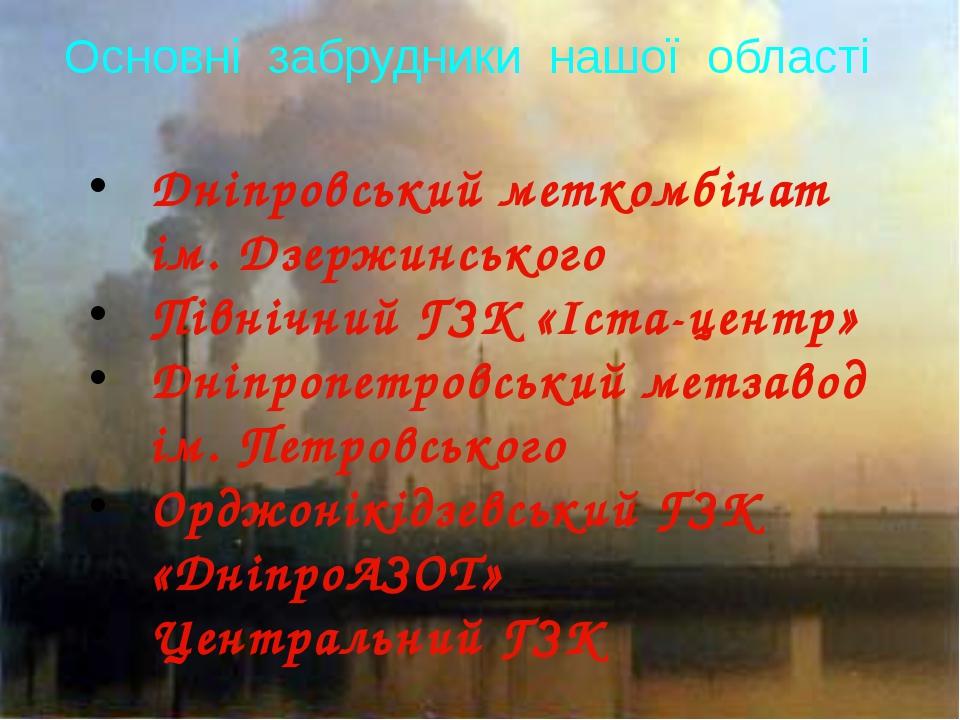 Основні забрудники нашої області Дніпровський меткомбінат ім. Дзержинського П...