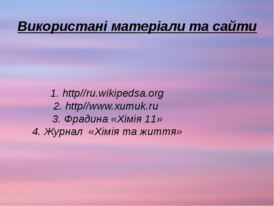 Використані матеріали та сайти 1. http//ru.wikipedsa.org 2. http//www.xumuk.r...