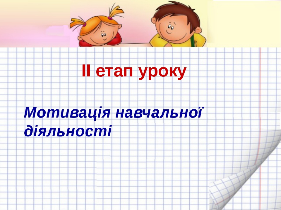 II етап уроку Мотивація навчальної діяльності
