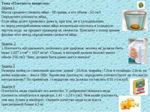 Тема «Плотность вещества» Задача 1 Масса среднего свежего яйца - 58 грамм, а