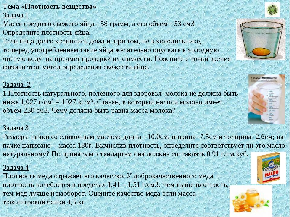 Тема «Плотность вещества» Задача 1 Масса среднего свежего яйца - 58 грамм, а...