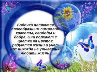 Бабочки являются своеобразным символом красоты, свободы и добра. Они порхают