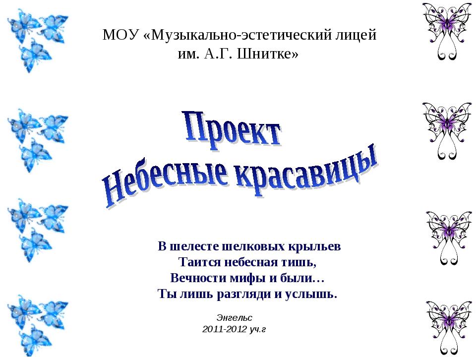 МОУ «Музыкально-эстетический лицей им. А.Г. Шнитке» В шелесте шелковых крыль...