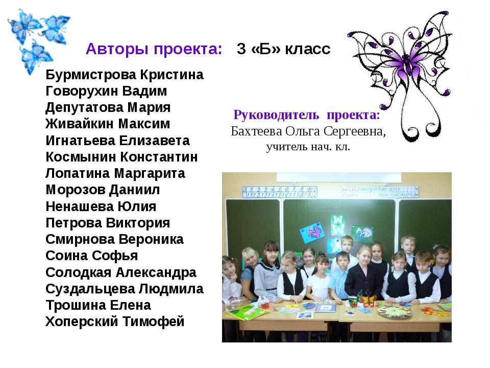 Руководитель проекта: Бахтеева Ольга Сергеевна, учитель нач. кл. Авторы проек...
