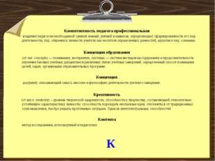 К Компетентность педагога профессиональная владение педагогом необходимой сум
