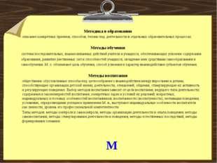 М Методика в образовании описание конкретных приемов, способов, техник пед. д