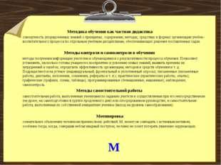 М Методика обучения как частная дидактика совокупность упорядоченных знаний о