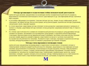М Методы организации и осуществления учебно-познавательной деятельности групп