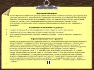 П Педагогический процесс целостный учебно-воспитательный процесс в единстве и