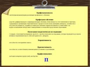 П Профильная школа институциональная форма реализации профильного обучения. П