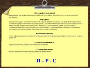 П – Р - С Послепрофессиональный завершающий этап профессиональной деятельност