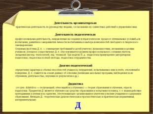 Д Деятельность организаторская практическая деятельность по руководству людьм
