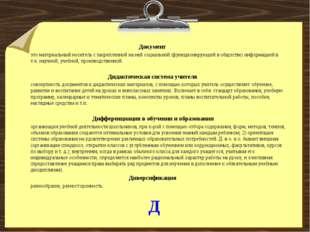 Д Документ это материальный носитель с закрепленной на ней социальной (функци