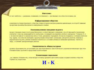 И - К Интеллект (от лат. intellectus — разумение, понимание, постижение) — ум