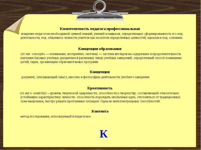 К Компетентность педагога профессиональная владение педагогом необходимой сум...
