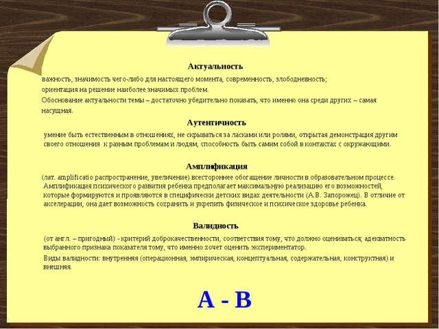 А - В Актуальность важность, значимость чего-либо для настоящего момента, сов...