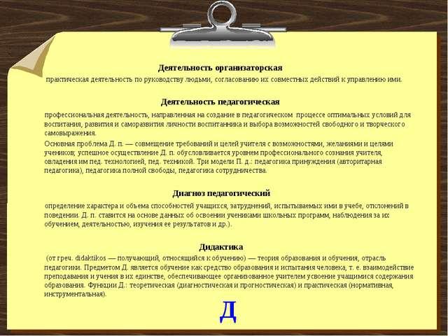 Д Деятельность организаторская практическая деятельность по руководству людьм...