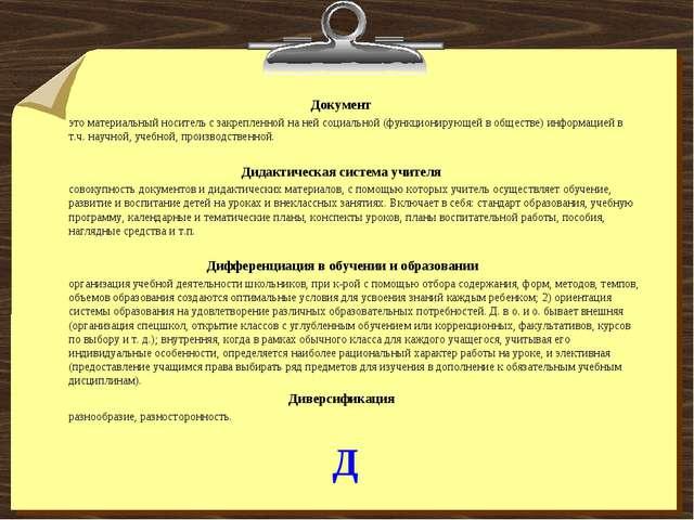 Д Документ это материальный носитель с закрепленной на ней социальной (функци...