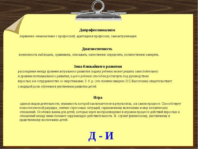 Д - И Допрофессионализм первичное ознакомление с профессией; адаптация в проф...