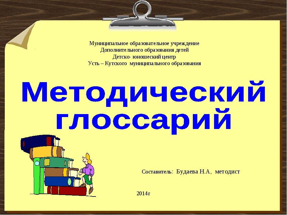 Составитель: Будаева Н.А, методист Муниципальное образовательное учреждение Д...