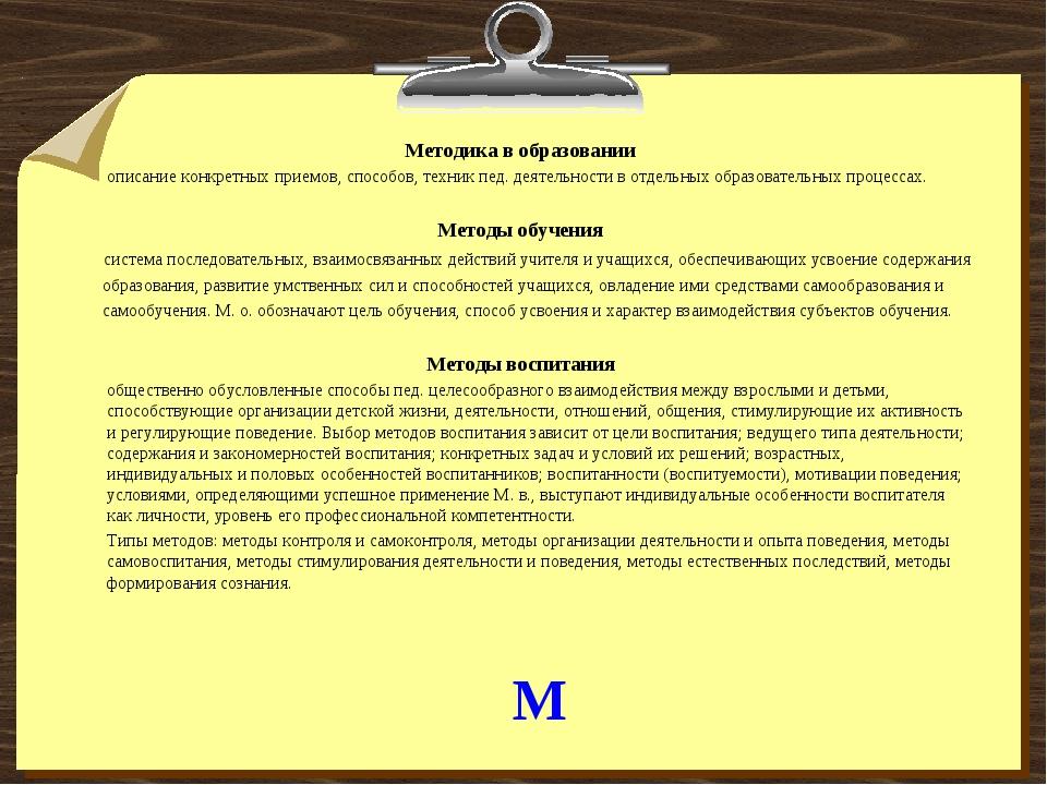 М Методика в образовании описание конкретных приемов, способов, техник пед. д...