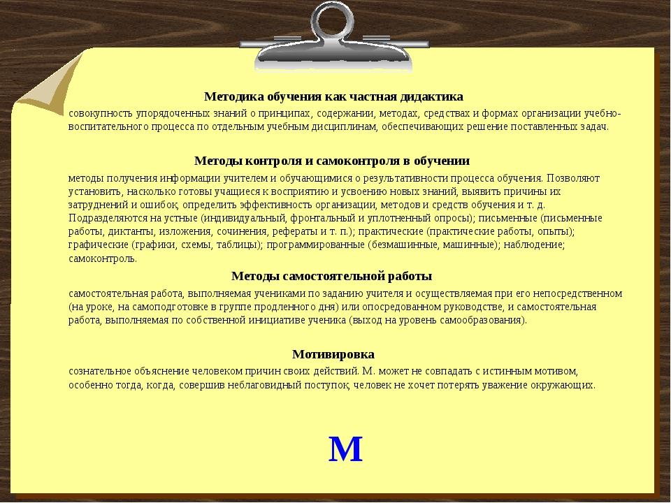 М Методика обучения как частная дидактика совокупность упорядоченных знаний о...