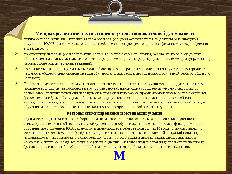 М Методы организации и осуществления учебно-познавательной деятельности групп...