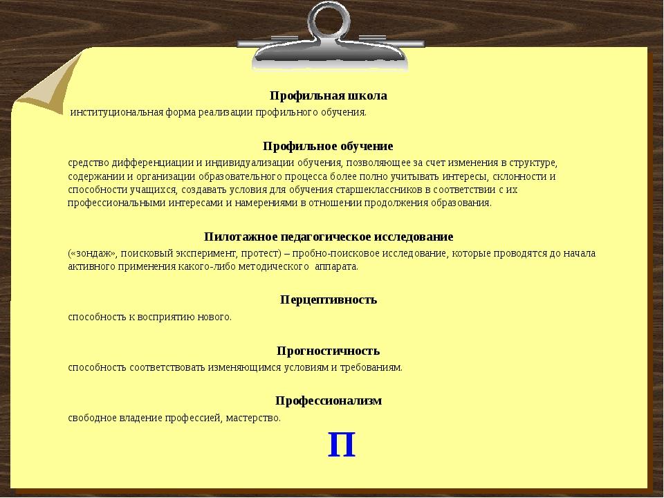 П Профильная школа институциональная форма реализации профильного обучения. П...