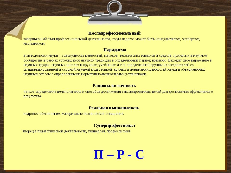 П – Р - С Послепрофессиональный завершающий этап профессиональной деятельност...