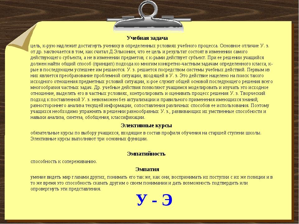 У - Э Учебная задача цель, к-рую надлежит достигнуть ученику в определенных у...