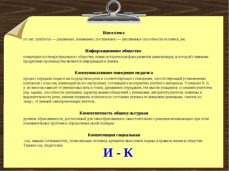И - К Интеллект (от лат. intellectus — разумение, понимание, постижение) — ум...