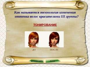 ТОНИРОВАНИЕ Как называется технология изменения оттенка волос красителями III