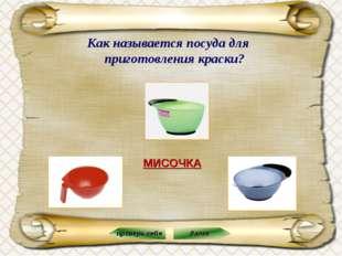 МИСОЧКА Как называется посуда для приготовления краски?