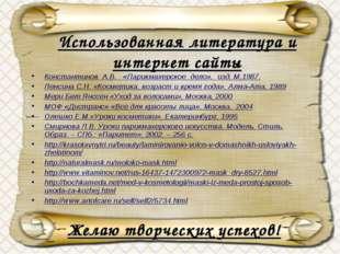 Использованная литература и интернет сайты Константинов А.В. «Парикмахерское