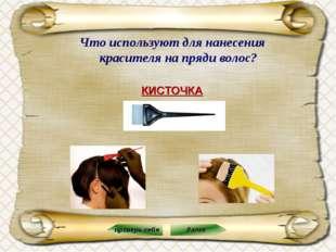 КИСТОЧКА Что используют для нанесения красителя на пряди волос?