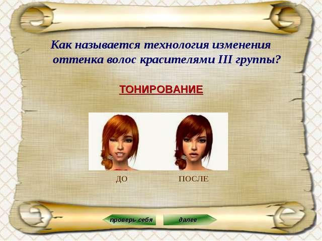 ТОНИРОВАНИЕ Как называется технология изменения оттенка волос красителями III...