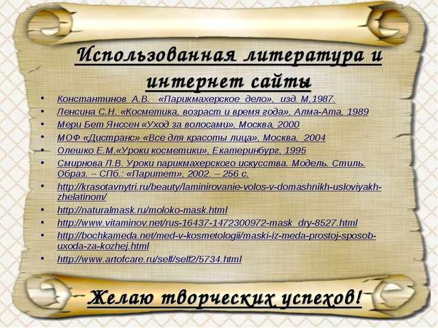 Использованная литература и интернет сайты Константинов А.В. «Парикмахерское...
