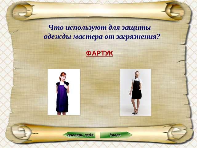 ФАРТУК Что используют для защиты одежды мастера от загрязнения?