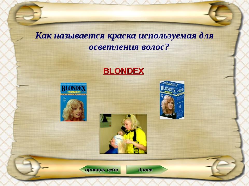 BLONDEX Как называется краска используемая для осветления волос?