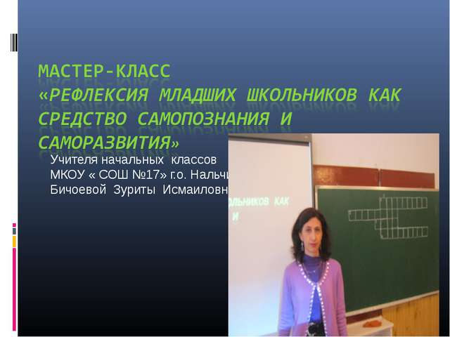 Учителя начальных классов МКОУ « СОШ №17» г.о. Нальчик Бичоевой Зуриты Исмаил...