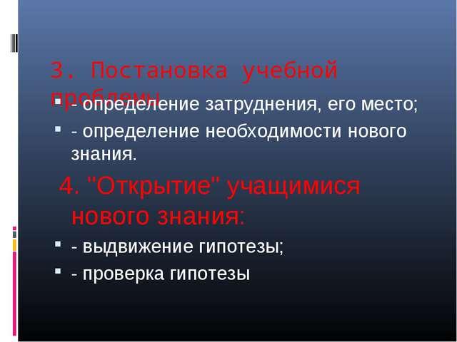3. Постановка учебной проблемы - определение затруднения, его место; - опре...