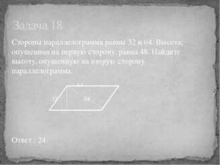 Стороны параллелограмма равны 32 и 64. Высота, опущенная на первую сторону, р