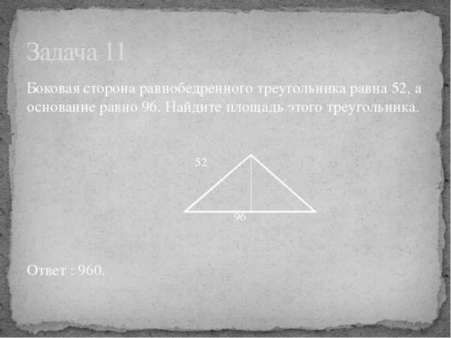 Боковая сторона равнобедренного треугольника равна 52, а основание равно 96....