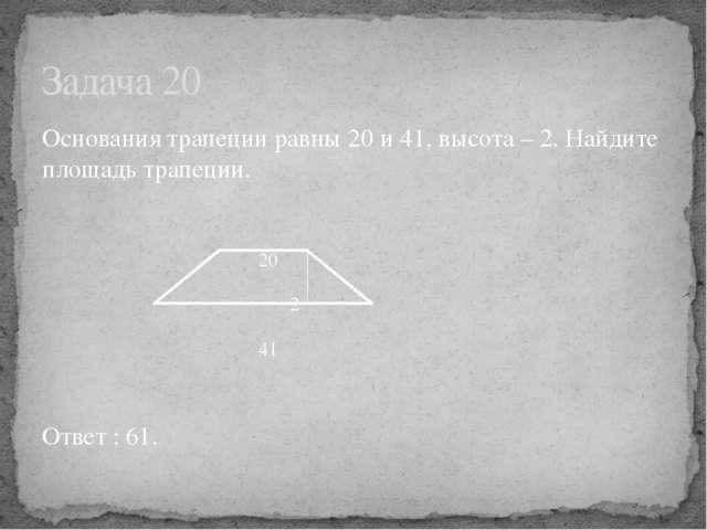 Основания трапеции равны 20 и 41, высота – 2. Найдите площадь трапеции. 20 2...